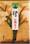 Saigyou