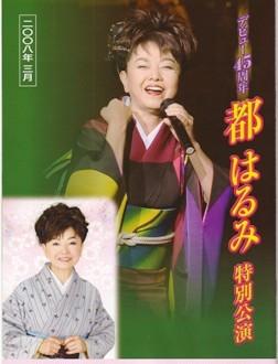 Miyakoharumi1_2